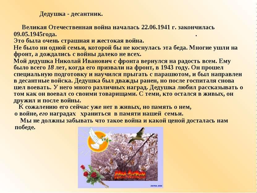 Дедушка - десантник. Великая Отечественная война началась 22.06.1941 г. закон...