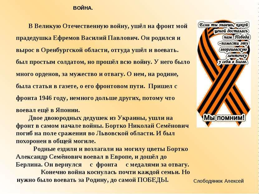 ВОЙНА. В Великую Отечественную войну, ушёл на фронт мой прадедушка Ефремов Ва...