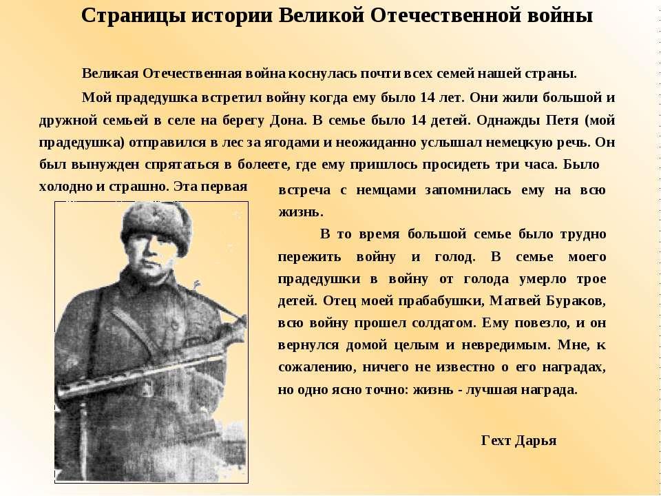 Страницы истории Великой Отечественной войны Великая Отечественная война косн...