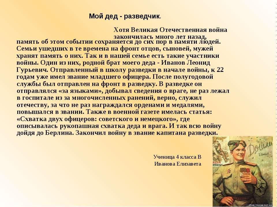 Хотя Великая Отечественная война закончилась много лет назад, память об этом ...