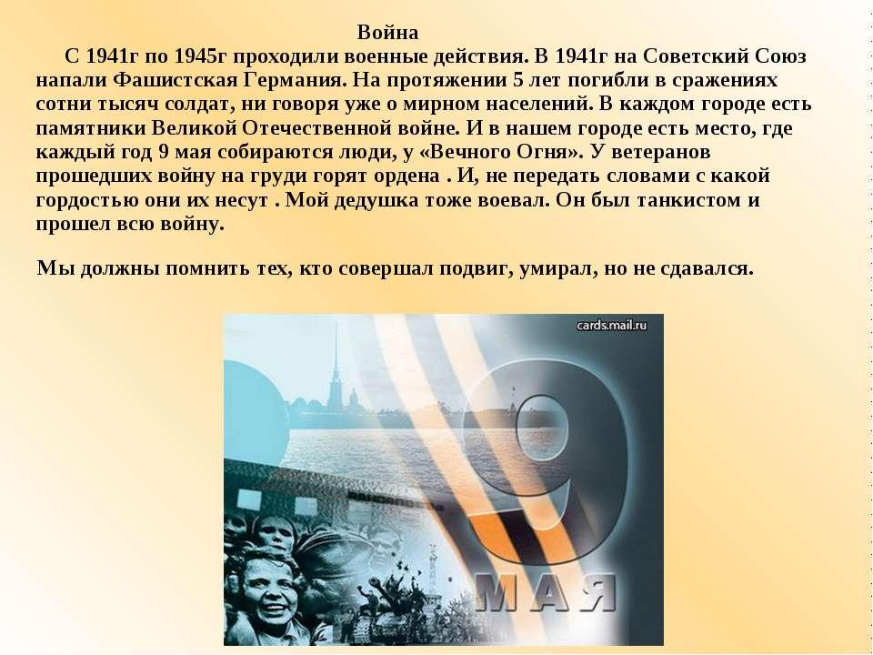 Война С 1941г по 1945г проходили военные действия. В 1941г на Советский Союз ...