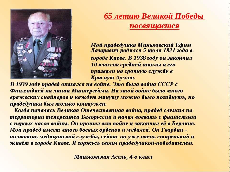 65 летию Великой Победы посвящается Мой прадедушка Миньковский Ефим Лазаревич...