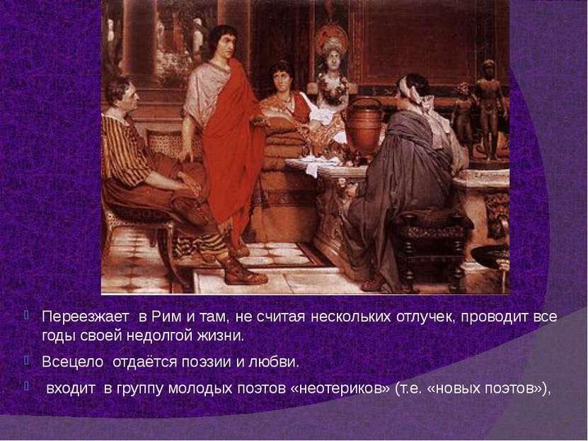 Переезжает в Рим и там, не считая нескольких отлучек, проводит все годы своей...