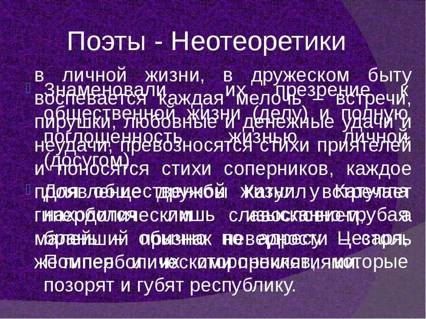 Поэты - Неотеоретики Знаменовали их презрение к общественной жизни (делу) и п...