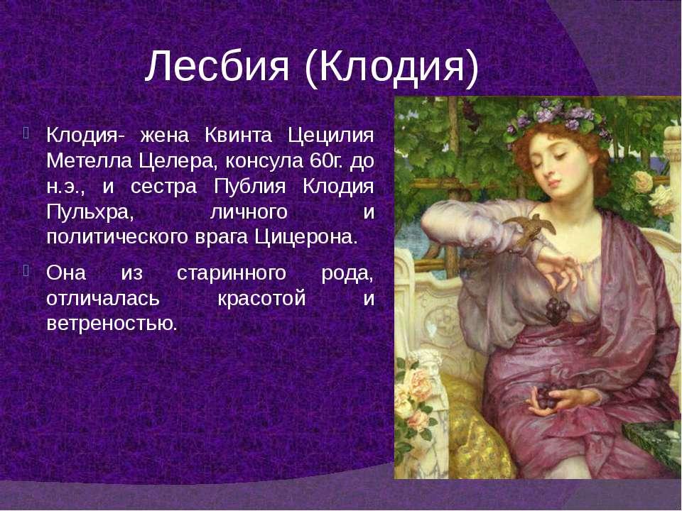 Лесбия (Клодия) Клодия- жена Квинта Цецилия Метелла Целера, консула 60г. до н...