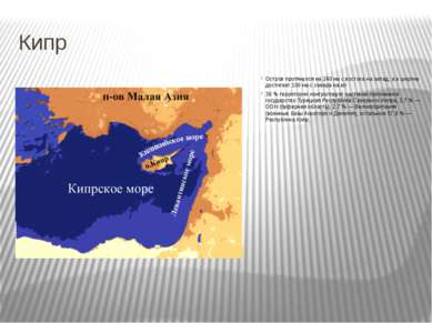 Кипр Остров протянулся на 240 км с востока на запад, а в ширину достигает 100...