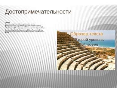 Достопримечательности Курион Древнее святилище Аполлона, Курион, одна изнаиб...