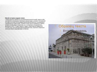 Музей истории средних веков Старая крепость Лимассола, вкоторой расположился...