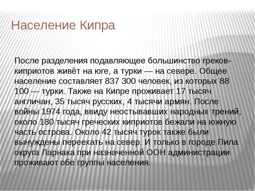 Население Кипра После разделения подавляющее большинство греков-киприотов жив...