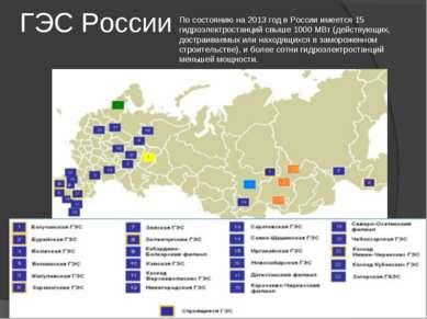 ГЭС России По состоянию на 2013 год в России имеется 15 гидроэлектростанций с...