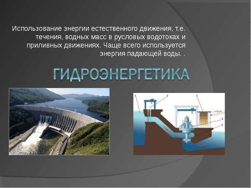 Использование энергии естественного движения, т.е. течения, водных масс в рус...