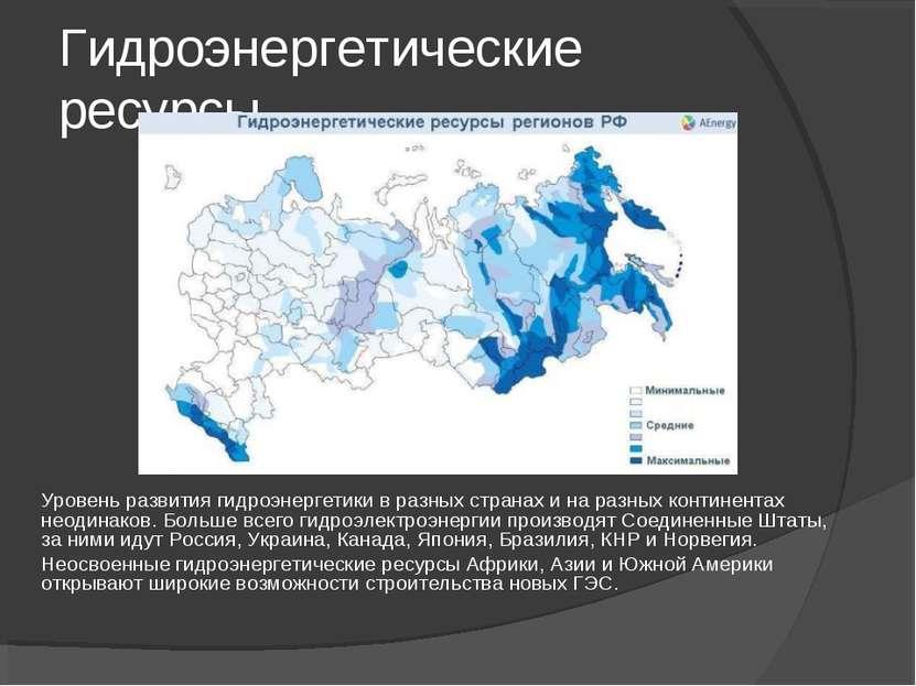 Гидроэнергетические ресурсы. Уровень развития гидроэнергетики в разных страна...