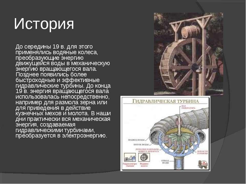 История До середины 19 в. для этого применялись водяные колеса, преобразующие...