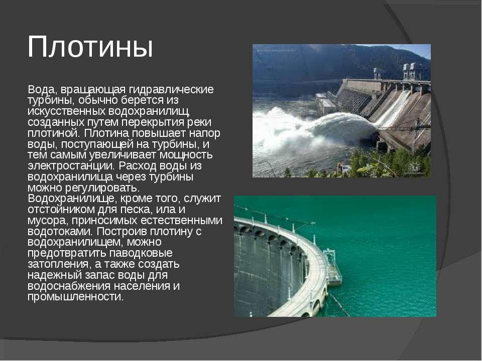 Плотины Вода, вращающая гидравлические турбины, обычно берется из искусственн...