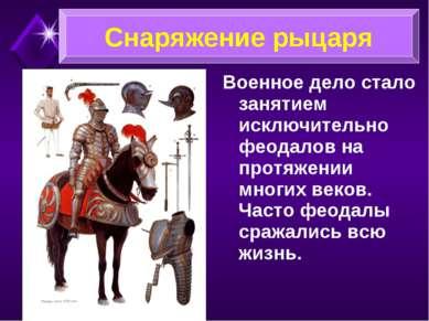 Военное дело стало занятием исключительно феодалов на протяжении многих веков...