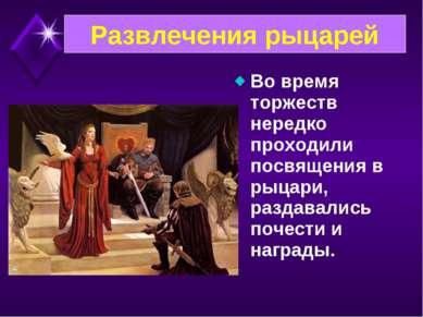 Во время торжеств нередко проходили посвящения в рыцари, раздавались почести ...