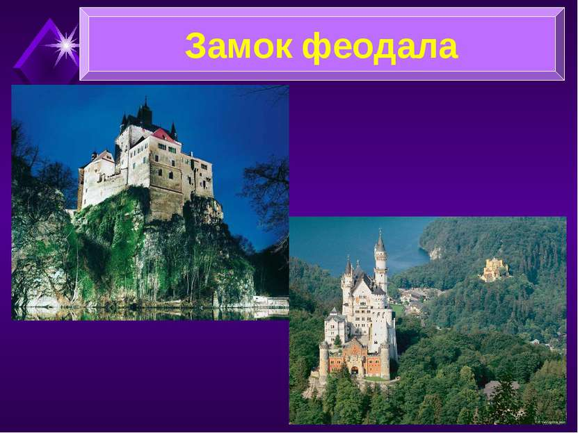 Замок феодала