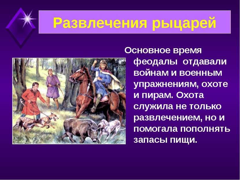 Основное время феодалы отдавали войнам и военным упражнениям, охоте и пирам. ...