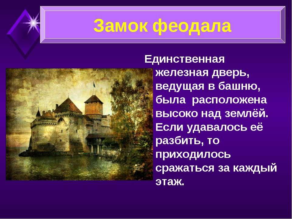 Замок феодала Единственная железная дверь, ведущая в башню, была расположена ...