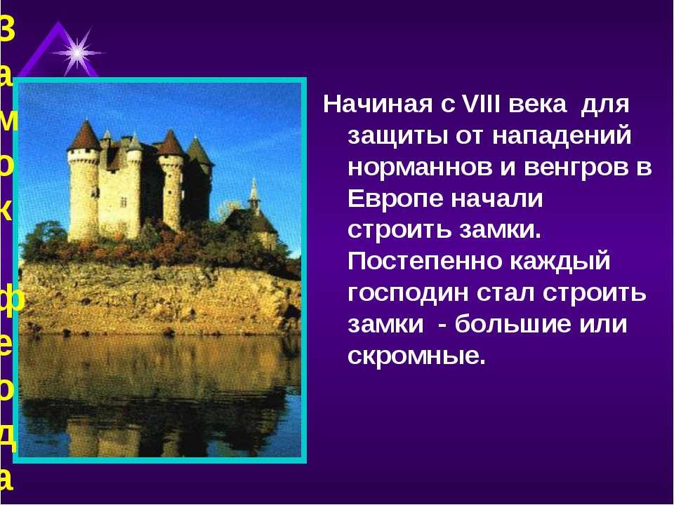 Замок феодала Начиная с VIII века для защиты от нападений норманнов и венгров...