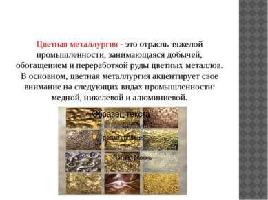 Цветная металлургия - это отрасль тяжелой промышленности, занимающаяся добыче...
