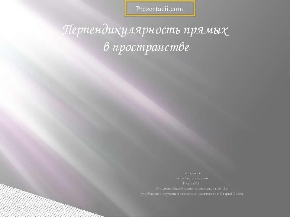 Разработала учитель математики Гулова Р.И. «Средняя общеобразовательная школа...