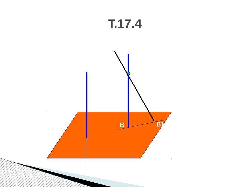 Т.17.4 С В В1