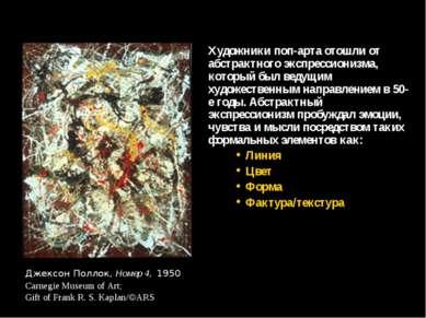 Художники поп-арта отошли от абстрактного экспрессионизма, который был ведущи...