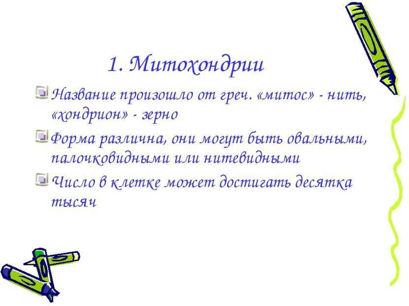 1. Митохондрии Название произошло от греч. «митос» - нить, «хондрион» - зерно...