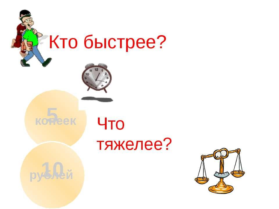 Кто быстрее? Что тяжелее? 5 копеек 10 рублей