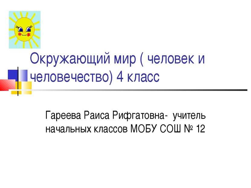 Окружающий мир ( человек и человечество) 4 класс Гареева Раиса Рифгатовна- уч...