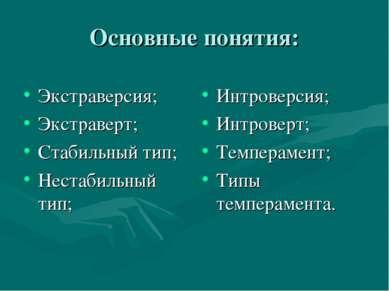 Основные понятия: Экстраверсия; Экстраверт; Стабильный тип; Нестабильный тип;...