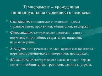 Темперамент – врожденная индивидуальная особенность человека Сангвиник (от ла...
