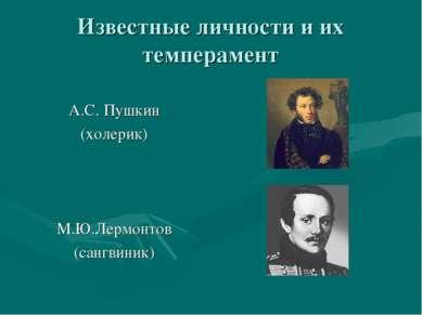 Известные личности и их темперамент А.С. Пушкин (холерик) М.Ю.Лермонтов (санг...