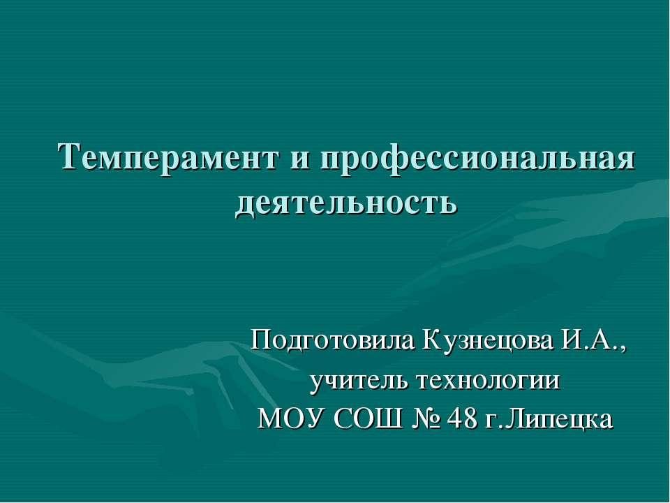 Темперамент и профессиональная деятельность Подготовила Кузнецова И.А., учите...