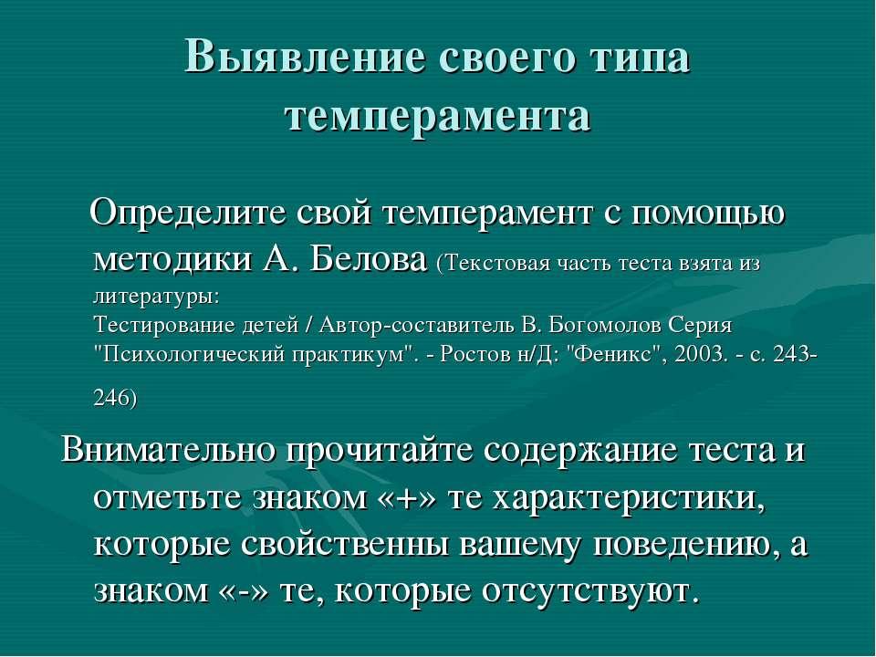 Выявление своего типа темперамента Определите свой темперамент с помощью мето...