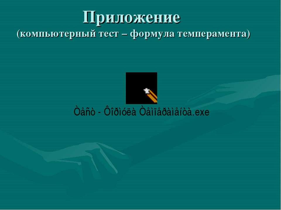 Приложение (компьютерный тест – формула темперамента)