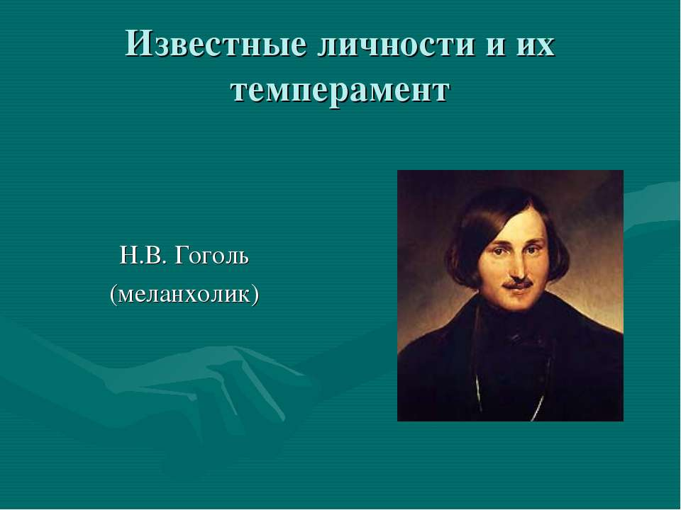 Известные личности и их темперамент Н.В. Гоголь (меланхолик)