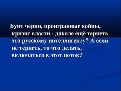 Бунт черни, проигранные войны, кризис власти - доколе ещё терпеть это русском...