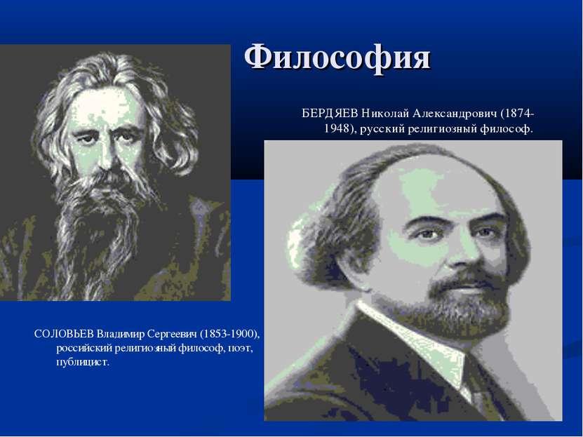 Философия БЕРДЯЕВ Николай Александрович (1874-1948), русский религиозный фило...