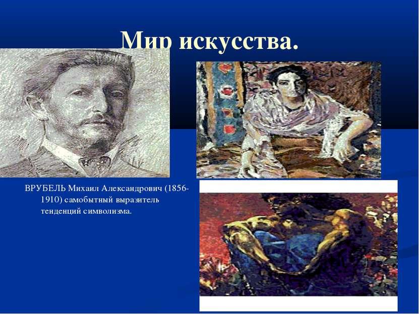 Мир искусства. ВРУБЕЛЬ Михаил Александрович (1856-1910) самобытный выразитель...
