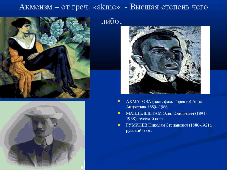 Акмеизм – от греч. «akme» - Высшая степень чего либо. АХМАТОВА (наст. фам. Го...