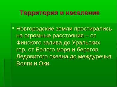 Территория и население Новгородские земли простирались на огромные расстояния...