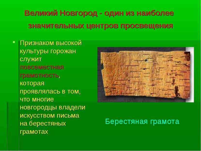 Великий Новгород - один из наиболее значительных центров просвещения Признако...