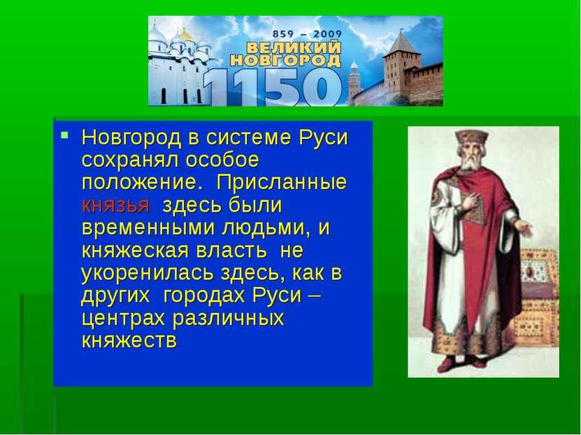 Новгород в системе Руси сохранял особое положение. Присланные князья здесь бы...