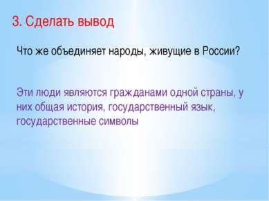 3. Сделать вывод Что же объединяет народы, живущие в России? Эти люди являютс...