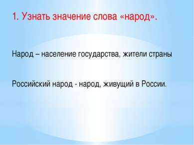 Народ – население государства, жители страны Российский народ - народ, живущи...