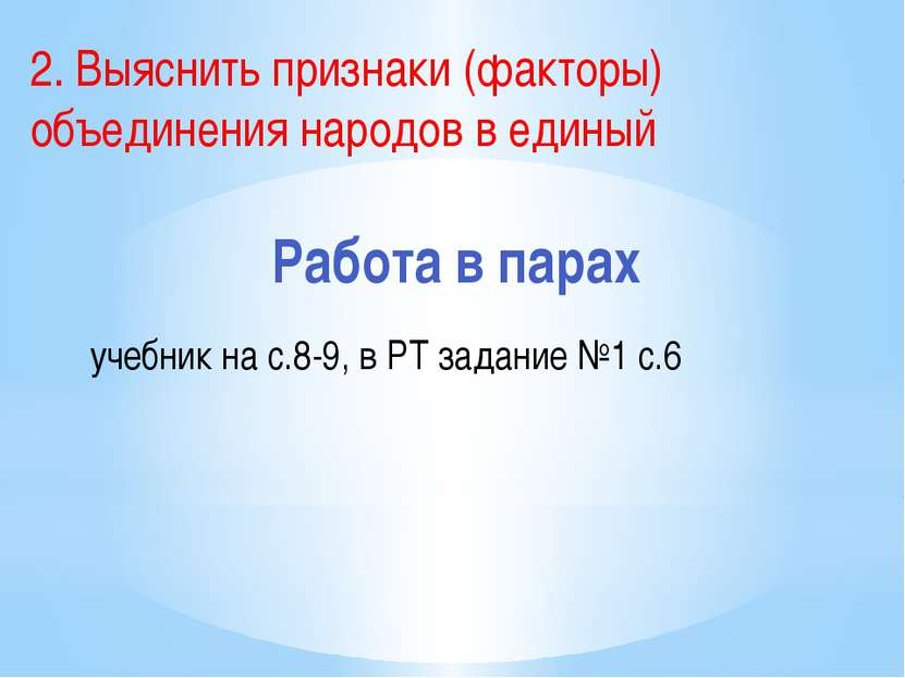 Работа в парах учебник на с.8-9, в РТ задание №1 с.6 2. Выяснить признаки (фа...