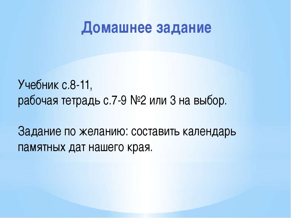 Учебник с.8-11, рабочая тетрадь с.7-9 №2 или 3 на выбор. Задание по желанию: ...