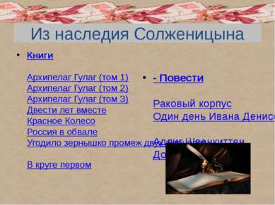 Из наследия Солженицына Книги Архипелаг Гулаг (том 1) Архипелаг Гулаг (том 2)...